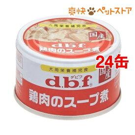 デビフ 鶏肉のスープ煮(85g*24コセット)【デビフ(d.b.f)】[爽快ペットストア]