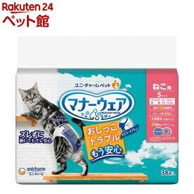 マナーウェア ねこ用 猫用おむつ Sサイズ(38枚入)【マナーウェア】[爽快ペットストア]