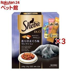 シーバ デュオ 香りのまぐろ味セレクション(20g*12袋入*3箱)【d_shea】【dalc_sheba】【202009_sp】【シーバ(Sheba)】[キャットフード][爽快ペットストア]