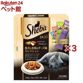 シーバ デュオ 魚介とお肉のチーズ味セレクション(20g*12袋入*3箱)【d_shea】【dalc_sheba】【202009_sp】【シーバ(Sheba)】[キャットフード][爽快ペットストア]