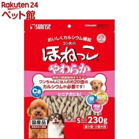 サンライズ ゴン太のほねっこ シニア Sサイズ 超小型・小型犬用(230g)【ゴン太】[爽快ペットストア]