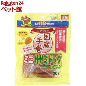 ドギーマン こだわりミニササミドック野菜入り(20本)【ドギーマン(Doggy Man)】[爽快ペットストア]