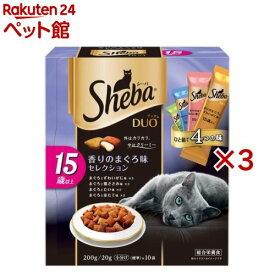 シーバ デュオ 香りのまぐろ味セレクション 15歳以上(20g*10袋入*3箱)【d_shea】【dalc_sheba】【202009_sp】【シーバ(Sheba)】[キャットフード][爽快ペットストア]
