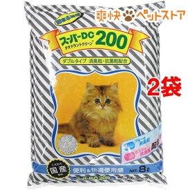 猫砂 スーパーDC200 ダブルタイプ(8L*2コセット)【スーパーキャット】[爽快ペットストア]