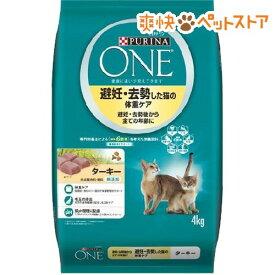 ピュリナワン キャット 避妊・去勢した猫の体重ケア ターキー(4kg)【d_one】【dalc_purinaone】【ピュリナワン(PURINA ONE)】[爽快ペットストア]
