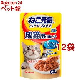 ねこ元気 総合栄養食 パウチ 成猫用(1歳から) まぐろ入りかつお(60g*12袋)【ねこ元気】[キャットフード][爽快ペットストア]