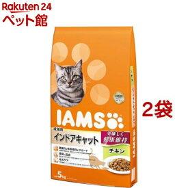 アイムス 成猫用 インドアキャット チキン(5kg*2コセット)【d_iamscat】【dalc_iams】【d_iams】【アイムス】[キャットフード][爽快ペットストア]