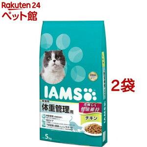 アイムス 成猫用 体重管理用 チキン(5kg*2コセット)【d_iamscat】【dalc_iams】【d_iams】【アイムス】[キャットフード][爽快ペットストア]