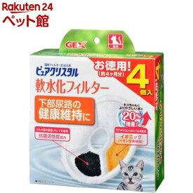 ピュアクリスタル 猫用フィルター式給水器 軟水化フィルター(4コ入)【ピュアクリスタル】[爽快ペットストア]