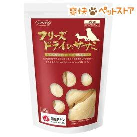 ママクック フリーズドライのササミ 犬用(150g)【ママクック】[爽快ペットストア]