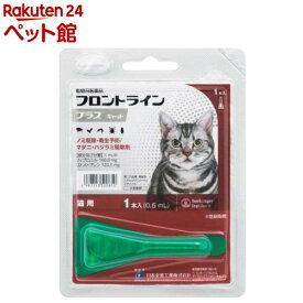 【動物用医薬品】フロントラインプラス 猫用(1本入)【フロントラインプラス】[爽快ペットストア]