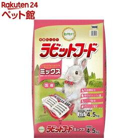 動物村 ラビットフード ミックス(4.5kg)【動物村】[爽快ペットストア]