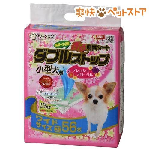ダブルストップ小型犬用フレッシュフローラルの香り ワイド(56枚入)【クリーンワン】[爽快ペットストア]