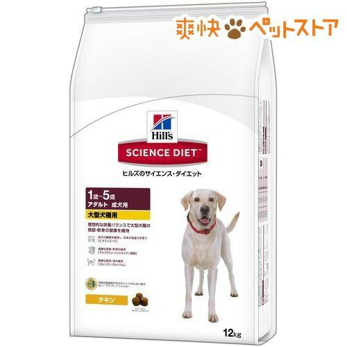 サイエンスダイエット アダルト 大型犬種用 成犬用(12kg)【d_sd】【サイエンスダイエット】【送料無料】[爽快ペットストア]