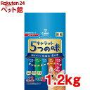 キャラット 5つの味 飽きやすい成猫用 海の幸(1.2kg)【キャラット(Carat)】[キャットフード][爽快ペットストア]