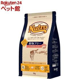 ニュートロ ナチュラル チョイス キャット 穀物フリー アダルト チキン(2kg)【ニュートロ】[キャットフード][爽快ペットストア]