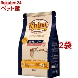 ニュートロ ナチュラル チョイス キャット 穀物フリー アダルト チキン(500g*2袋セット)【ニュートロ】[爽快ペットストア]