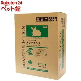 バニーセレクション メンテナンス(6.5kg)【セレクション(SELECTION)】[爽快ペットストア]