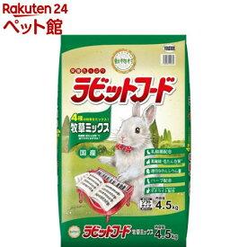 動物村 ラビットフード 牧草ミックス(4.5kg)【動物村】[爽快ペットストア]