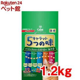 キャラット 5つの味 バランス重視の高齢猫用 海の幸(1.2kg)【キャラット(Carat)】[キャットフード][爽快ペットストア]