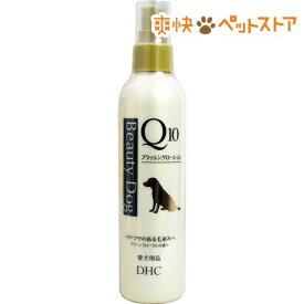 DHC 愛犬用 ビューティドッグ ブラッシングローションQ10(200mL)【DHC ペット】[爽快ペットストア]