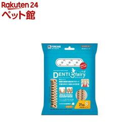 デンティ・3フェアリー 小型犬用 S(21個入)[爽快ペットストア]