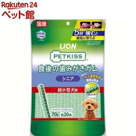 ペットキッス 食後の歯みがきガム シニア 超小型犬用(20本入)【ペットキッス】[爽快ペットストア]