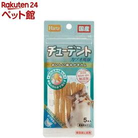 ハーツ チューデント for cat カツオ風味(5本入)【Hartz(ハーツ)】[爽快ペットストア]