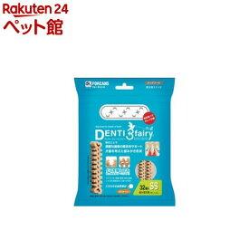 デンティ・3フェアリー 超小型犬用 SS(32個入)[爽快ペットストア]