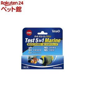 テトラ テスト 5in1 マリン 試験紙(25枚入)【Tetra(テトラ)】[爽快ペットストア]