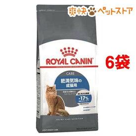 ロイヤルカナン フィーラインケアニュートリション ライト ウェイト ケア(2kg*6コセット)【d_rc】【d_rc15point】【ロイヤルカナン(ROYAL CANIN)】[爽快ペットストア]