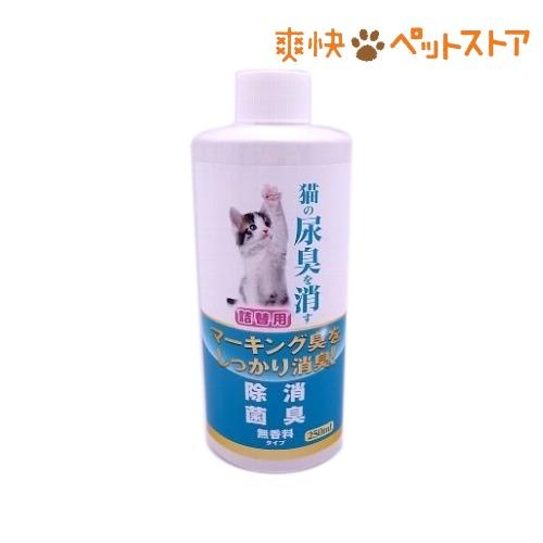 猫の尿臭を消す消臭剤 詰替用(250mL)[爽快ペットストア]