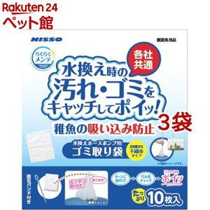 ニッソー らくらくメンテ ゴミ取り袋(10枚入*3袋セット)【NISSO(ニッソー)】[爽快ペットストア]