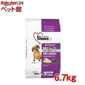 ファーストチョイス 高齢犬 7歳以上 ダイエット 小粒 チキン(6.7kg)【i5b】【202009_sp】【12_spfp】【ファーストチョイス(1ST CHOICE)】[ドッグフード][爽快ペットストア]