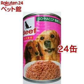 ベストワン 犬缶 ビーフ(375g*24コセット)[ドッグフード][爽快ペットストア]