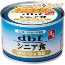 デビフ 国産 シニア食 DHA・EPA配合(150g)【デビフ(d.b.f)】[爽快ペットストア]