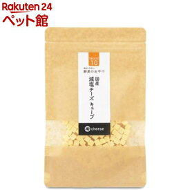 酵素のおやつ 減塩チーズキューブ S(30g)[爽快ペットストア]