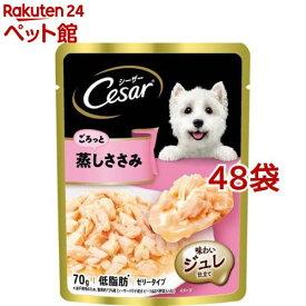 シーザー 成犬用蒸しささみ(70g*48袋セット)【d_cesar】【シーザー(ドッグフード)(Cesar)】[爽快ペットストア]