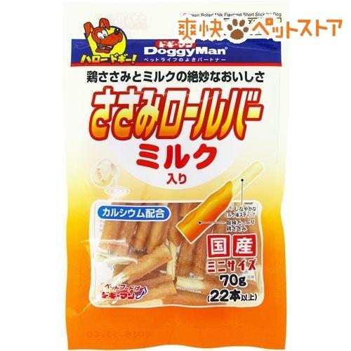 ドギーマン ささみロールバー ミルク入り ミニサイズ(70g)【ドギーマン(Doggy Man)】[爽快ペットストア]