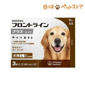 フロントラインプラス 犬用 L 20〜40kg未満(3本入)【フロントラインプラス】[爽快ペットストア]