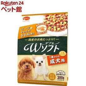 ビタワン君のWソフト 成犬用 お肉を味わうビーフ味粒・やわらかささみ入り(200g)【ビタワン】[ドッグフード][爽快ペットストア]