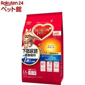ビューティープロ キャット 猫下部尿路の健康維持 1歳から チキン味(280g*5袋入)【d_beauty】【ビューティープロ】[キャットフード][爽快ペットストア]