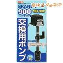 グランデ900用 MB-900交換ポンプ(1コ入)[爽快ペットストア]