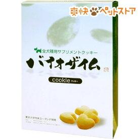 バイオザイムクッキー(200g)[爽快ペットストア]
