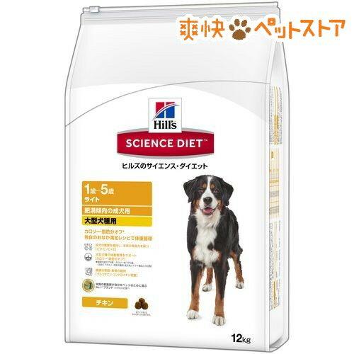 サイエンスダイエット ライト 大型犬種用 肥満傾向の成犬用(12kg)【d_sd】【サイエンスダイエット】【送料無料】[爽快ペットストア]