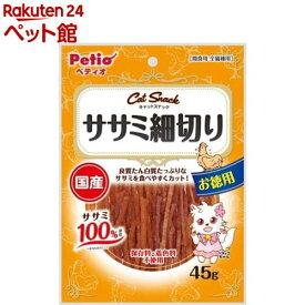 ペティオ キャットスナック ササミ細切り(45g)【ペティオ(Petio)】[爽快ペットストア]