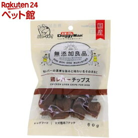 ドギーマン 無添加良品 鶏レバーチップス(60g)【無添加良品】[爽快ペットストア]