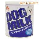 森乳サンワールド ワンラック ドッグミルク(270g)【ワンラック(ONELAC)】[爽快ペットストア]