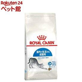 ロイヤルカナン フィーラインヘルスニュートリション インドア(10kg)【d_rc】【d_rc15point】【dalc_royalcanin】【ロイヤルカナン(ROYAL CANIN)】[キャットフード][爽快ペットストア]