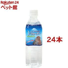 ペットの天然水 Vウォーター(500ml*24コセット)[爽快ペットストア]